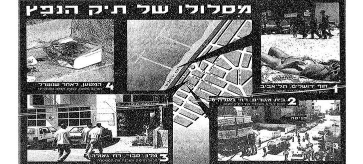 Фото №3 - Чудо на пляже: как вор случайно спас множество людей от бомбы в Тель-Авиве и стал национальным героем