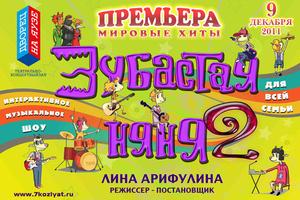 Фото №1 - Музыкальное шоу «Зубастая няня-2»