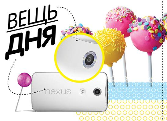 Фото №1 - Вещь дня: Смартфон Nexus 6