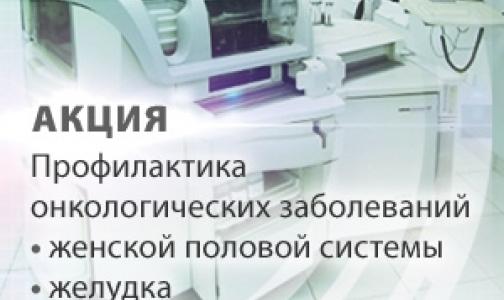 Фото №1 - В Хеликс — скидки на диагностику женских онкологических заболеваний