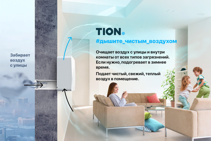 бризер 4S компании Tion
