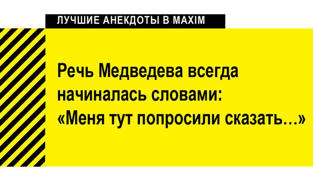 Фото №2 - Лучшие анекдоты про Дмитрия Медведева
