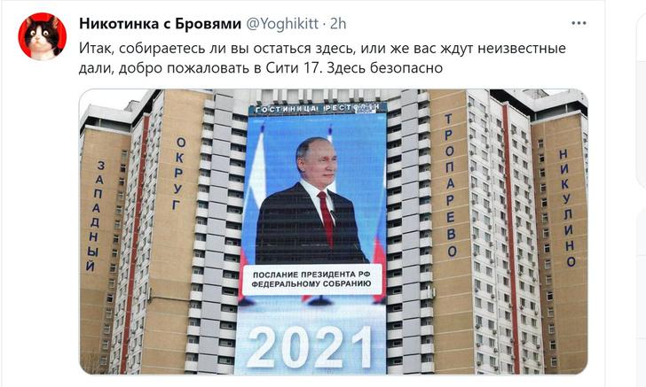 Фото №1 - Лучшие шутки и фотожабы про послание Путина Федеральному собранию