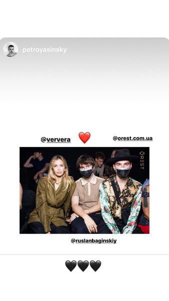 Фото №2 - Вера Брежнева в шароварах увиделась с друзьями-дизайнерами на Неделе моды в Киеве