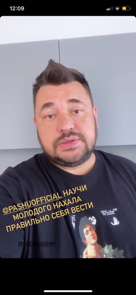 Фото №1 - Егора Шипа обвинили в плагиате