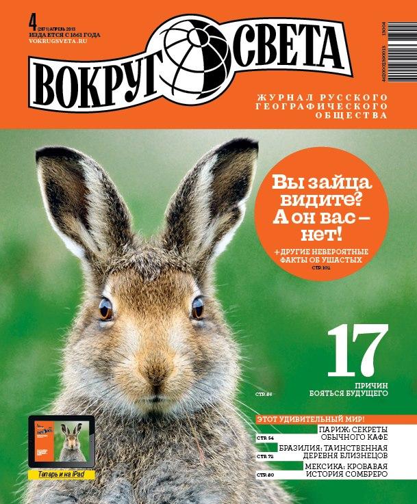 Фото №1 - Какого пола заяц, помещенный на обложке апрельского номера «Вокруг света» за 2013 год ?