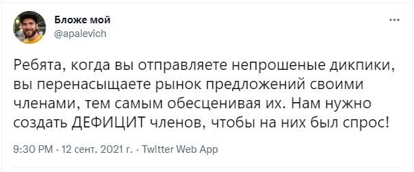 Фото №9 - Шутки понедельника и потери Медведева