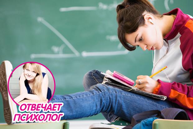Фото №1 - Вопрос дня: Я хорошо учусь, поэтому одноклассники считают меня ботанкой и не хотят общаться. Что делать?