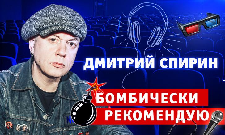 Фото №1 - Бомбически рекомендую: музыкант Дмитрий Спирин советует понравившиеся фильмы, музыку и книги