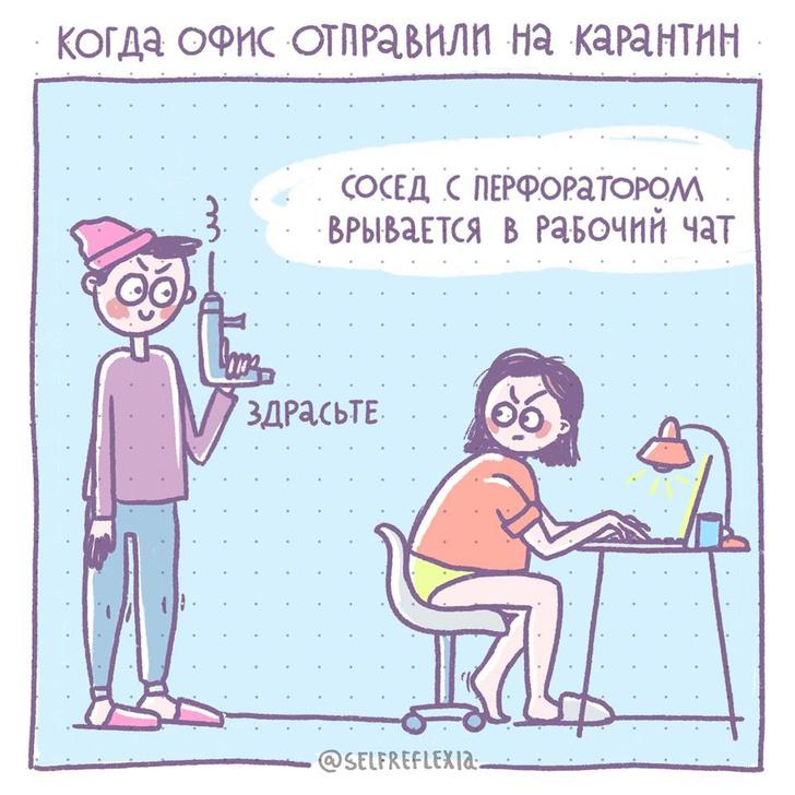 Фото №9 - «Карантин— это…»: к позитиву зовущие комиксы российской художницы