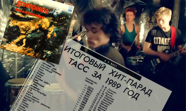 Фото №1 - В Сети всплыл любопытный артефакт: «Итоговый хит-парад ТАСС за 1989 год»