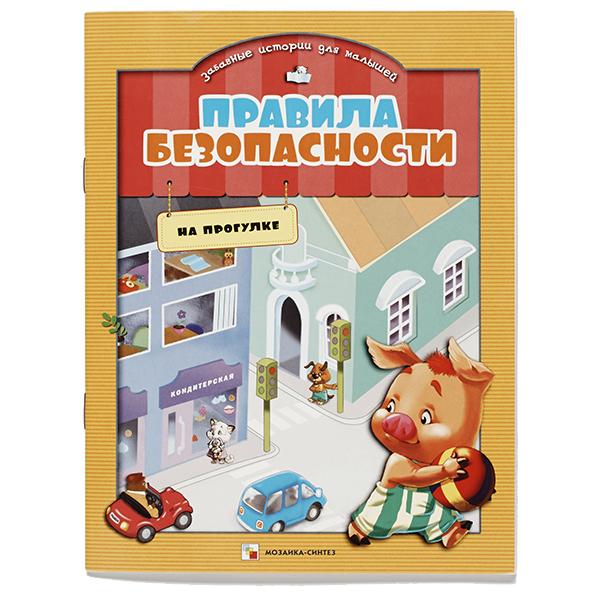 Фото №4 - Книги для детей 3 лет - декабрьский обзор