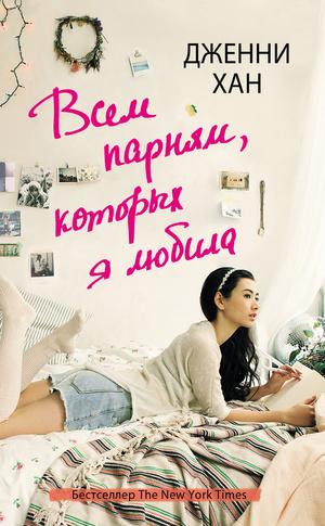 Фото №4 - 5 современных романов о любви, в героях которых ты узнаешь себя