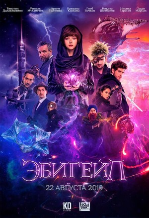 Фото №12 - 40 русских фильмов, которые можно посмотреть на Netflix