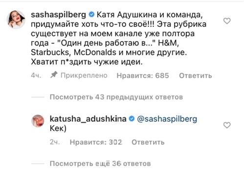 Фото №2 - Don't be like me: Саша Спилберг обвинила Катю Адушкину в плагиате