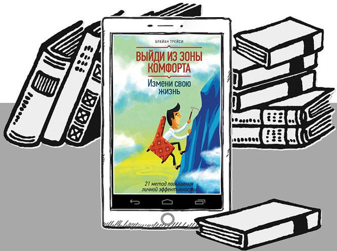 Фото №8 - С чистого листа: лучшие книги, которые помогут начать новую жизнь