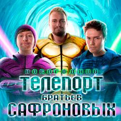 Фото №1 - Новогодний телепорт братьев Сафроновых