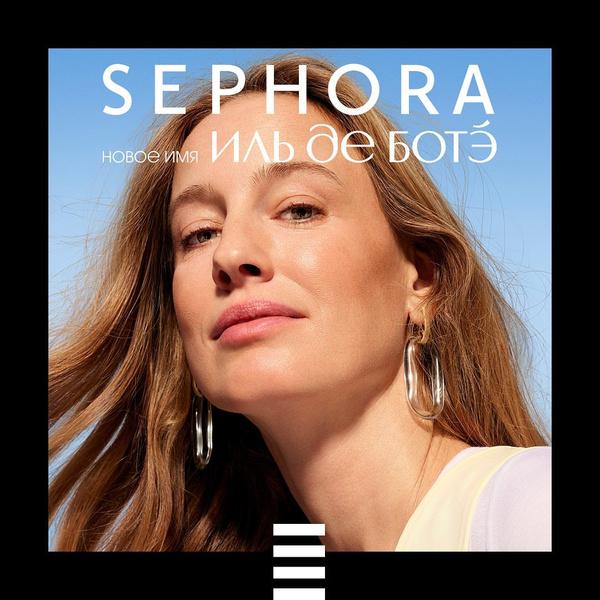 Фото №1 - Sephora— новое имя «Иль де Ботэ»: более 60 магазинов сменят вывески