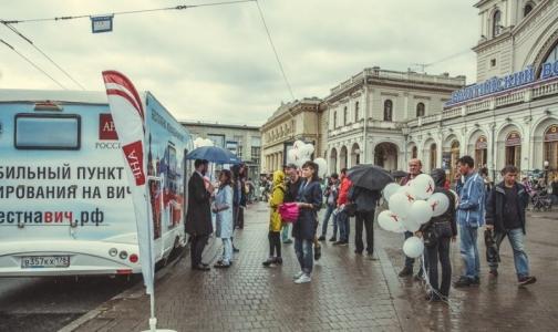 Фото №1 - На акциях у петербургских вокзалов три человека впервые узнали о заражении ВИЧ