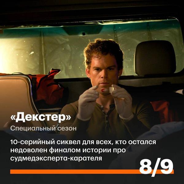 Фото №8 - Кинопоиск назвал самые ожидаемые сериалы 2021 года