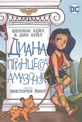 Фото №5 - 18 сказок, которые нужно прочитать ребенку— классика и новинки