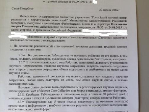 Врачам медцентра в Песочном запретили общаться со СМИ