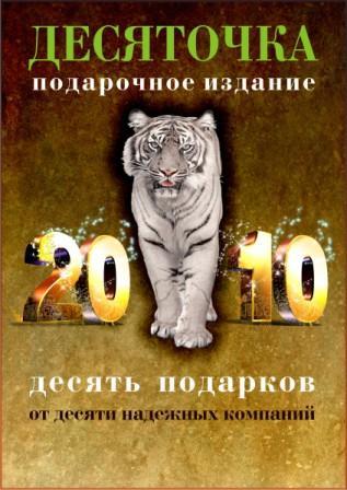 """Фото №2 - Акция """"ПОДАРОК ЗА ПОКУПКУ"""""""