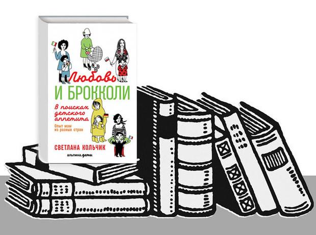 Фото №6 - 10 книг, которые нужно прочитать родителям, пока у детей каникулы