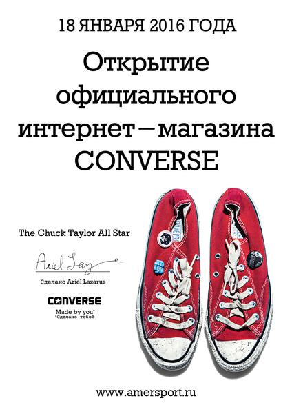 Фото №1 - Converse объявляет об открытии интернет-магазина