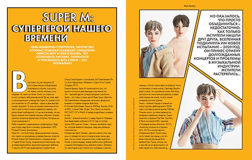 Фото №3 - Осенний номер Elle Girl: SuperM— мстители k-pop покоряют мир