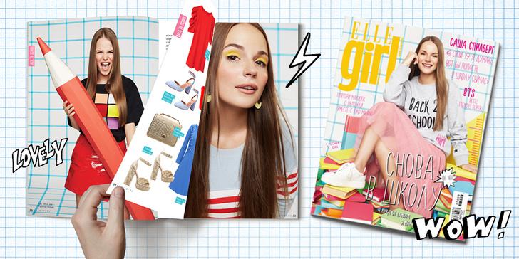 Фото №1 - Back 2 school вместе с Сашей Спилберг в сентябрьском номере Elle Girl