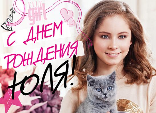 Фото №1 - Юлия Липницкая отмечает день рождения