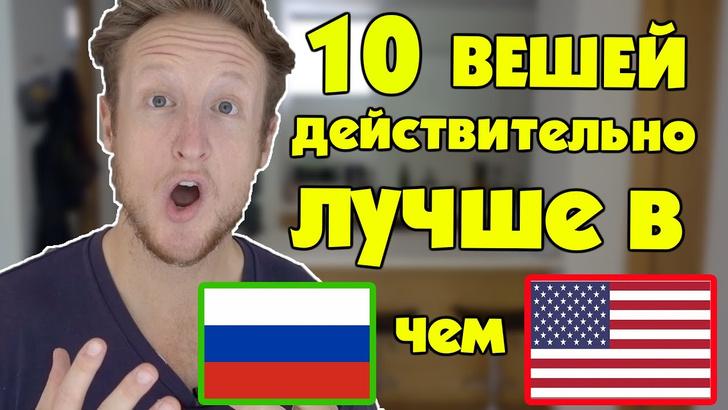 Фото №1 - 10 вещей, которые в России лучше, чем в Америке, по мнению американцев