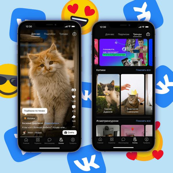 Фото №1 - Клипы ВКонтакте запускают новую фишку 🔥