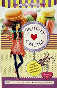 Фото №51 - Книги для девочек к 8 Марта