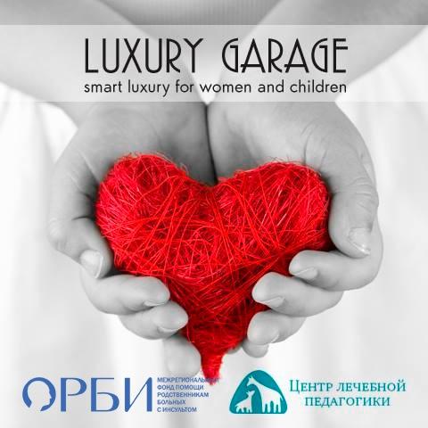 Фото №1 - Благотворительный Luxury Garage Sale в Эрмитаже