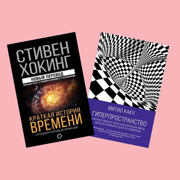 Фото №2 - 15 книг в жанре научпоп: изучаем Вселенную и влюбляемся в науку