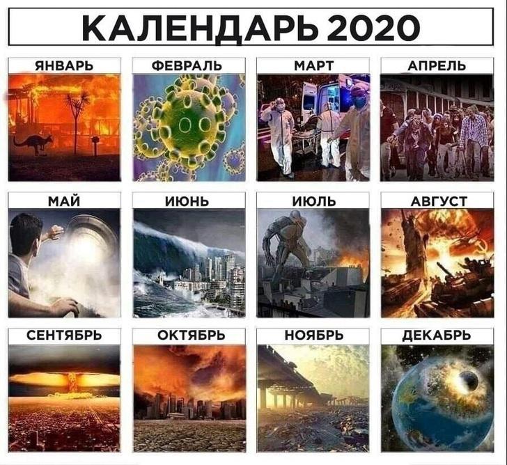 Фото №7 - Лучшие мемы про прогноз на апрель 2020 года