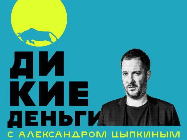 Фото №1 - «Дикие деньги»: что нужно знать о новом инстаграм-шоу Александра Цыпкина