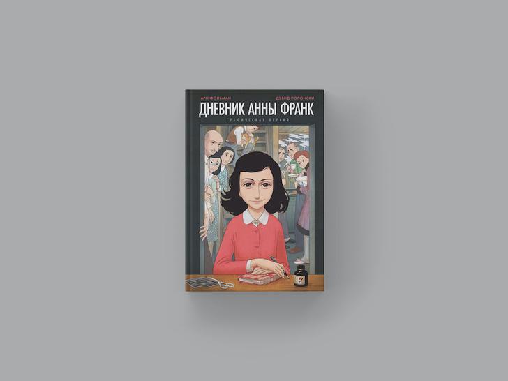 Фото №2 - Нон-фикшн со слезами на глазах: 10 книг о войне