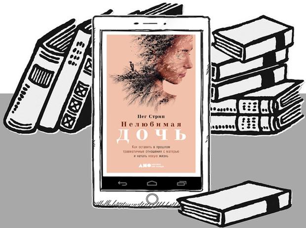 Фото №2 - 7 книг, которые помогут наладить отношения с родителями
