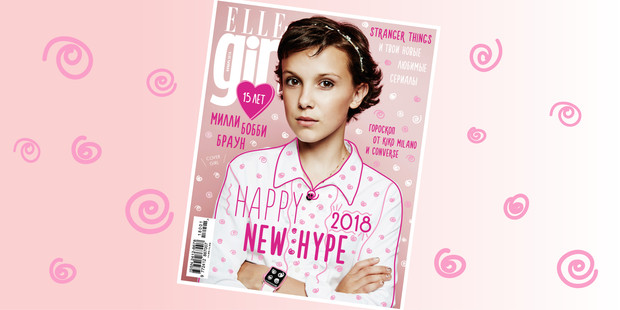 Фото №1 - Милли Бобби Браун на обложке январского Elle Girl: что интересного в номере?