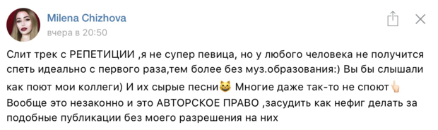 Фото №1 - Как Милена Чижова отреагировала на слив ее необработанного трека?
