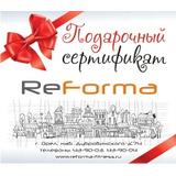 Сертификаты от фитнес-центра «РЕФОРМА»