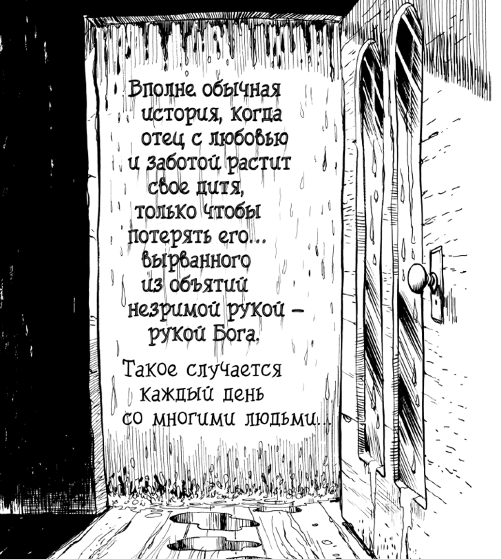 Фото №6 - «Контракт с Богом»: Уилл Айснер и графический роман-легенда