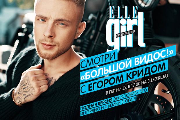 Фото №1 - Смотри завтра «Большой видос!» с Егором Кридом