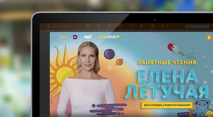 Телеведущие и актеры прочитают детские сказки в Одноклассниках