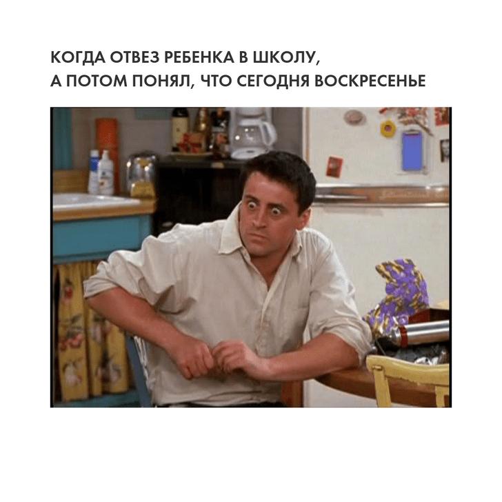 Фото №6 - Лучшие шутки и мемы про «Скоро в школу»
