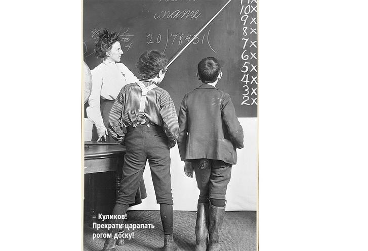 Фото №2 - В поисках утраченной промокашки: каллиграфия, хоровое чтение и другие забытые, но полезные методы обучения в школах