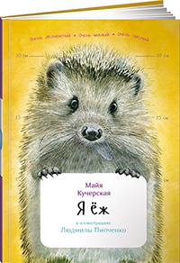 Фото №13 - Книги для девочек к 8 Марта